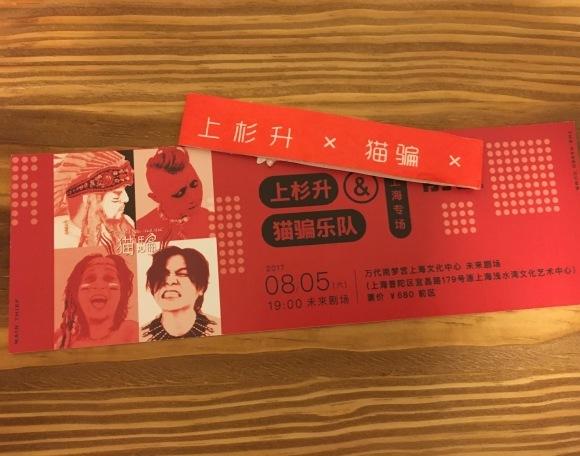 2017年8月4日(土)「万代南夢宮上海文化中心」 上杉昇&猫騙LIVEレポ 上海_d0335541_20201697.jpg