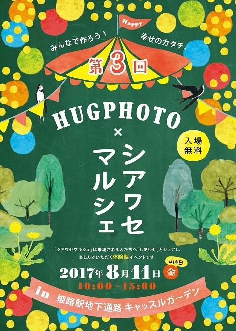 HUGPHOTO × シアワセマルシェ 2017_a0234452_17222916.jpg