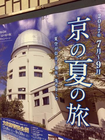 花山天文台_d0245357_01415114.jpg