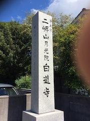12年ぶりに福井に_b0105458_13201228.jpg