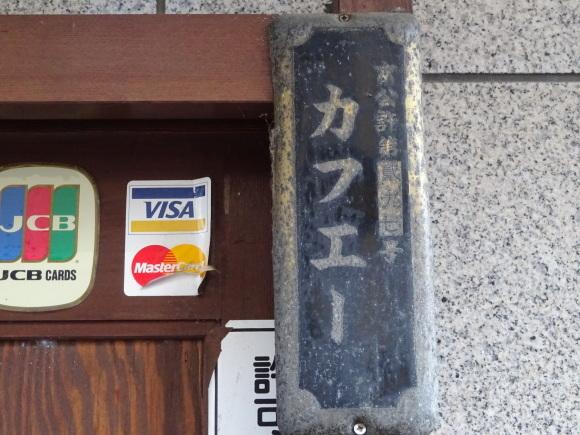 京都パンパン赤線時代 十三_f0347663_14431854.jpg