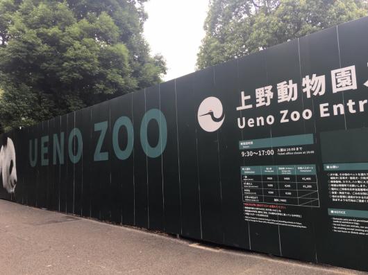 上野はパンダ一色_f0126965_07382893.jpg