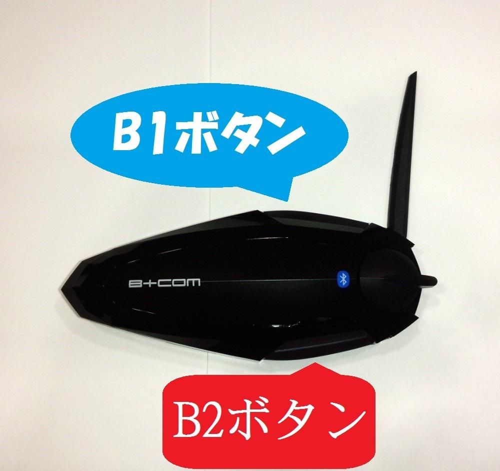 B+COMの新型インカム『SB6X』入荷!_b0163075_13023644.jpg
