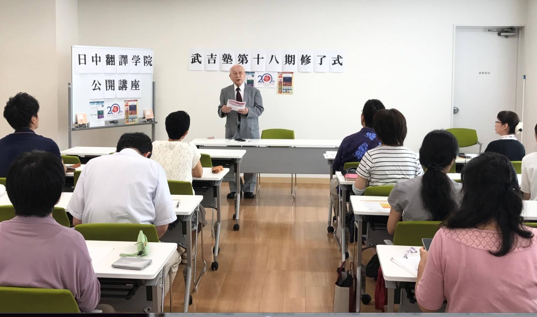 日中翻訳学院、「武吉塾の思い出」原稿を募集します!翻訳必携シリーズで出版化_d0027795_13160020.jpg