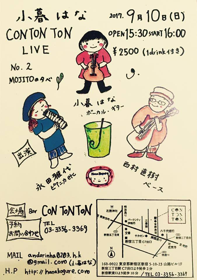 9月10日(日)新宿bar CON TON TON ワンマンLIVE のお知らせ!_c0146817_17150540.jpg