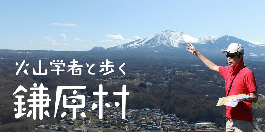 この夏、火山について学ぼう! (※自由研究にもなるよ!)_b0174425_14332443.jpg