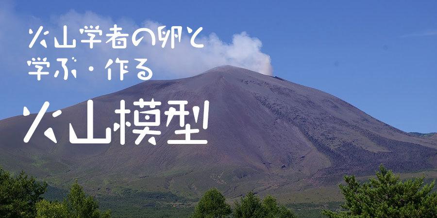 この夏、火山について学ぼう! (※自由研究にもなるよ!)_b0174425_14340708.jpg