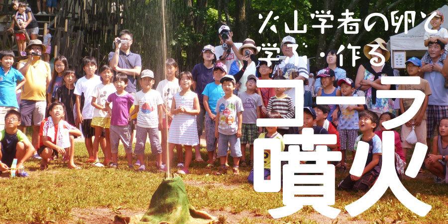 この夏、火山について学ぼう! (※自由研究にもなるよ!)_b0174425_14345564.jpg