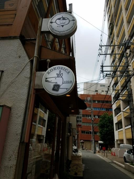 パン屋 KOKOSICAココシカ(神戸市中央区)_a0105740_06382952.jpg