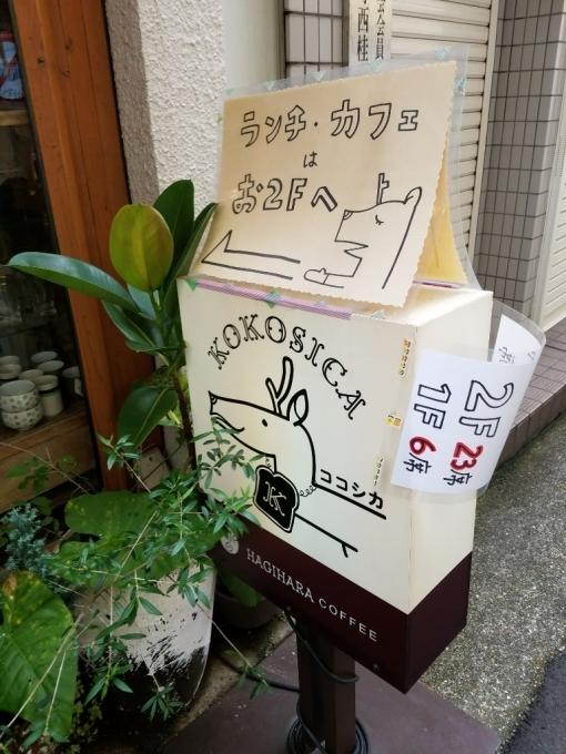 パン屋 KOKOSICAココシカ(神戸市中央区)_a0105740_06383078.jpg