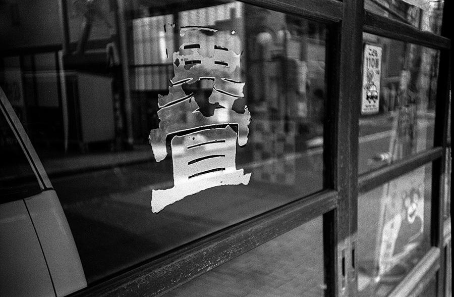 【21st Century Snapshotman 】35mm 2本勝負 ちょっとだけロモグラフィー 東中野ー中野ー新宿(2017 6/5)_c0035245_00202289.jpg
