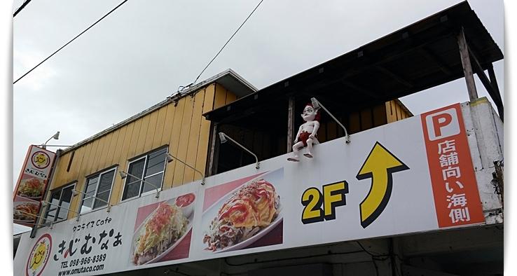 沖縄二日目_b0025947_19033731.jpg