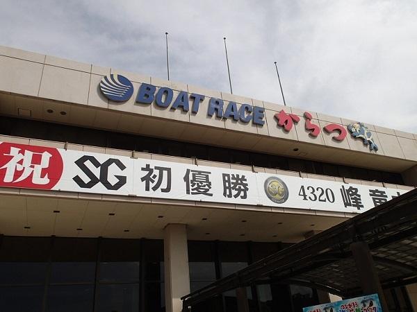 唐津ボートレース場のイベントに参加♬_a0077071_16100544.jpg