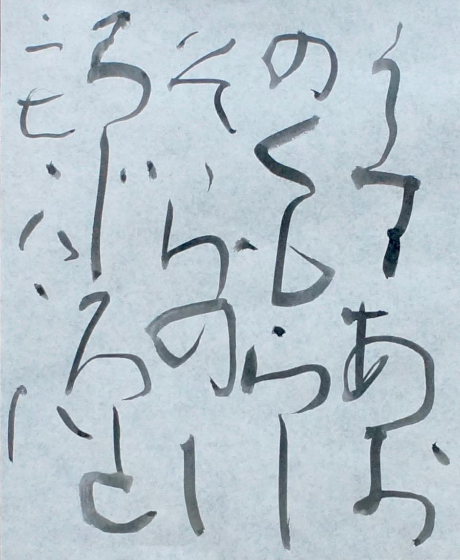 朝歌8月8日_c0169176_8302849.jpg