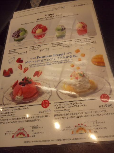 コージーコーナー ビーンズ赤羽店_f0076001_2375277.jpg