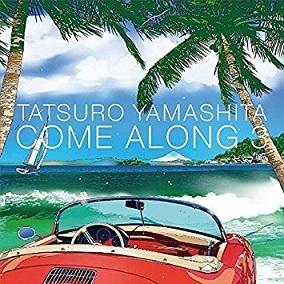 山下達郎 「Come Along 3」 (2017)_c0048418_19485847.jpg
