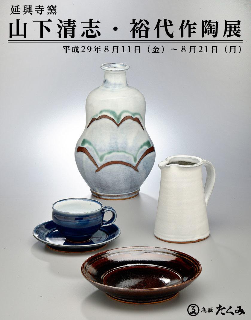 延興寺窯 山下清志・裕代作陶展_f0197821_11144723.jpg