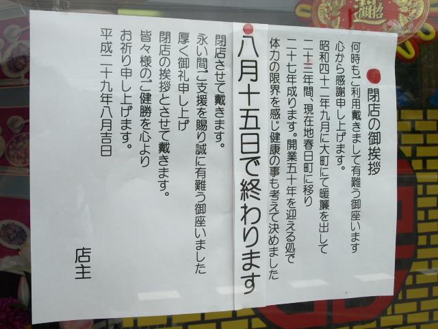 中国料理 菜香 その6 (8月15日で閉店)_d0153062_8575812.jpg