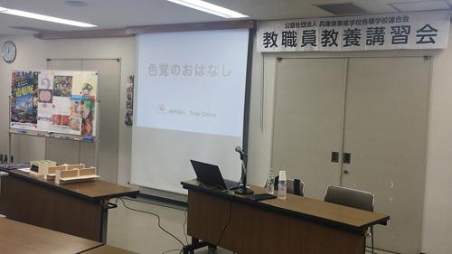 兵庫県専修学校&各種学校の講演と体験研修会が終わりました_f0256164_11355760.jpg
