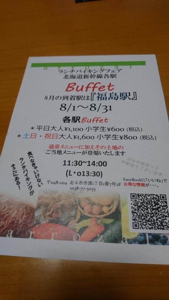 ホテルラジェントプラザ函館北斗_b0106766_20580609.jpg