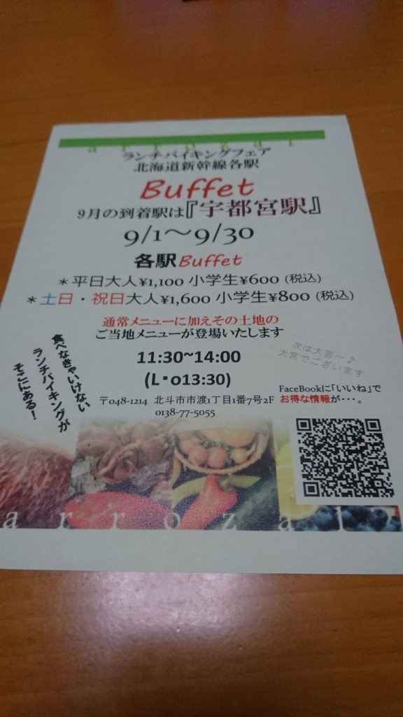 ホテルラジェントプラザ函館北斗_b0106766_20580828.jpg