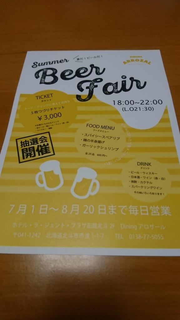 ホテルラジェントプラザ函館北斗_b0106766_20581009.jpg