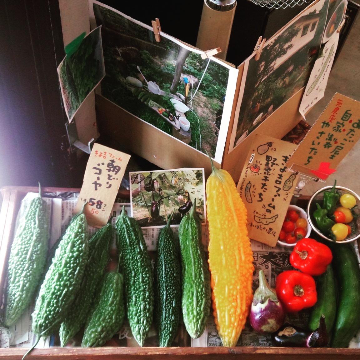 お盆は通常通りの営業です! と、新鮮野菜たち。_c0353492_12433009.jpg