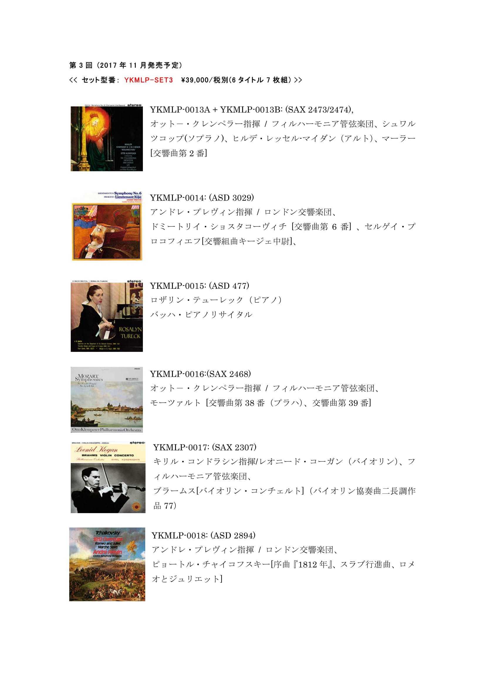 YUKIMUより限定レコードセット第3弾、第4弾同時予約開始!!_c0113001_13245340.jpg