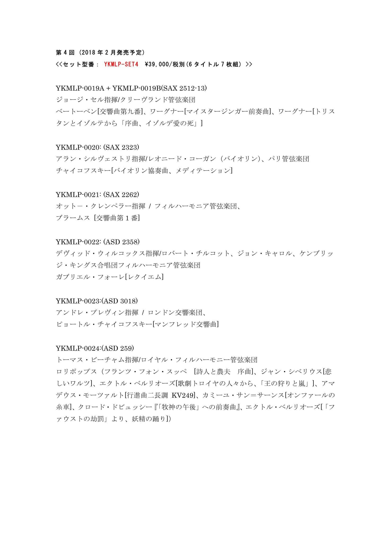 YUKIMUより限定レコードセット第3弾、第4弾同時予約開始!!_c0113001_13245992.jpg