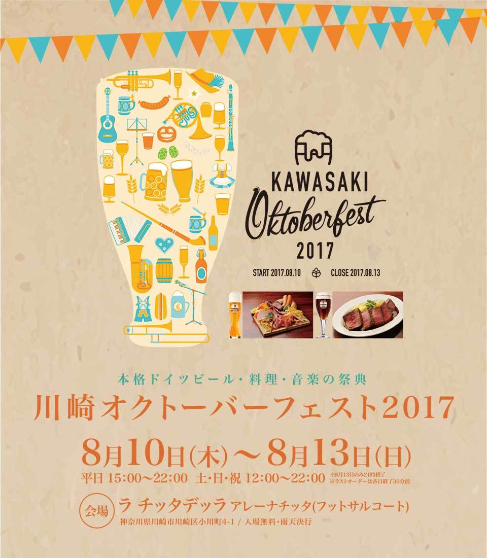 川崎ビール祭!〜楽団エウロパDX・夏の陣2017〜_e0180406_10555070.jpg