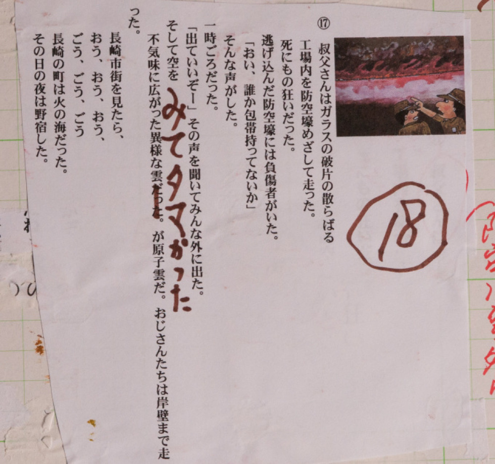 漫画家西山進氏、72年目の8月9日。_a0096313_07323093.jpg