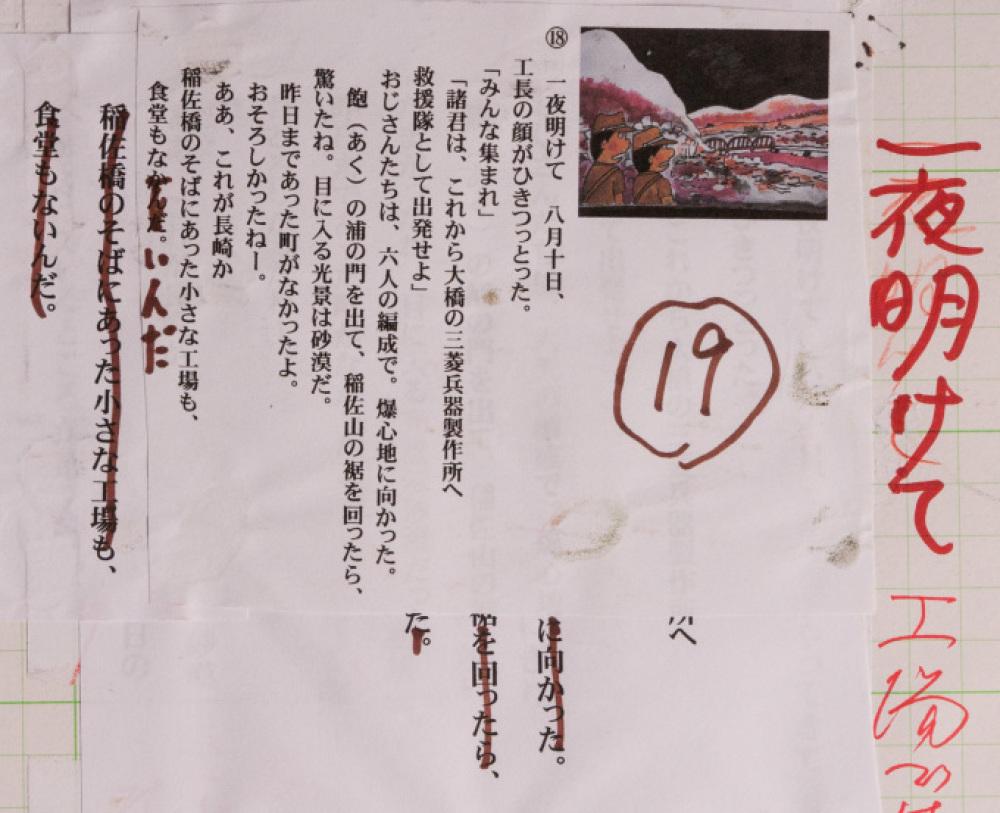 漫画家西山進氏、72年目の8月9日。_a0096313_07341271.jpg