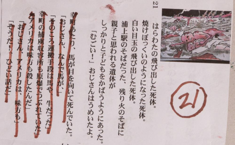 漫画家西山進氏、72年目の8月9日。_a0096313_07353165.jpg