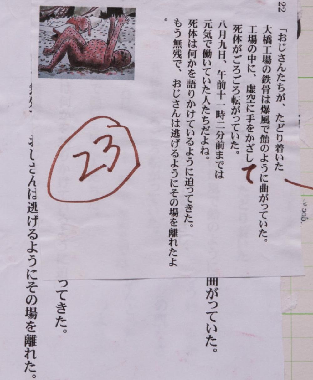 漫画家西山進氏、72年目の8月9日。_a0096313_07400694.jpg