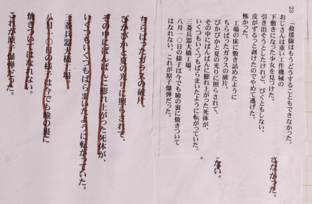 漫画家西山進氏、72年目の8月9日。_a0096313_07410949.jpg