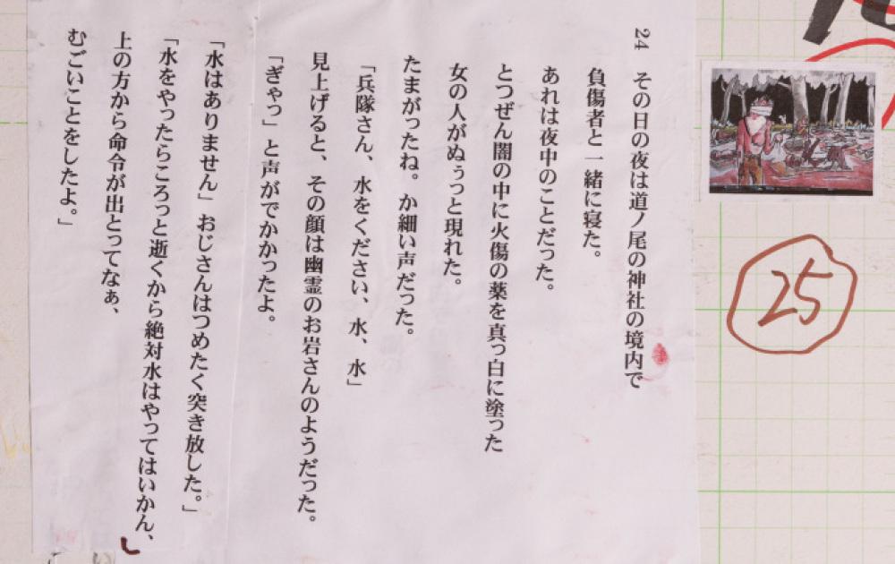 漫画家西山進氏、72年目の8月9日。_a0096313_07415499.jpg