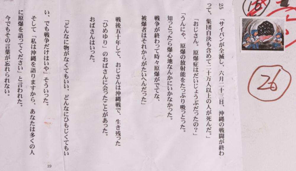 漫画家西山進氏、72年目の8月9日。_a0096313_07434054.jpg