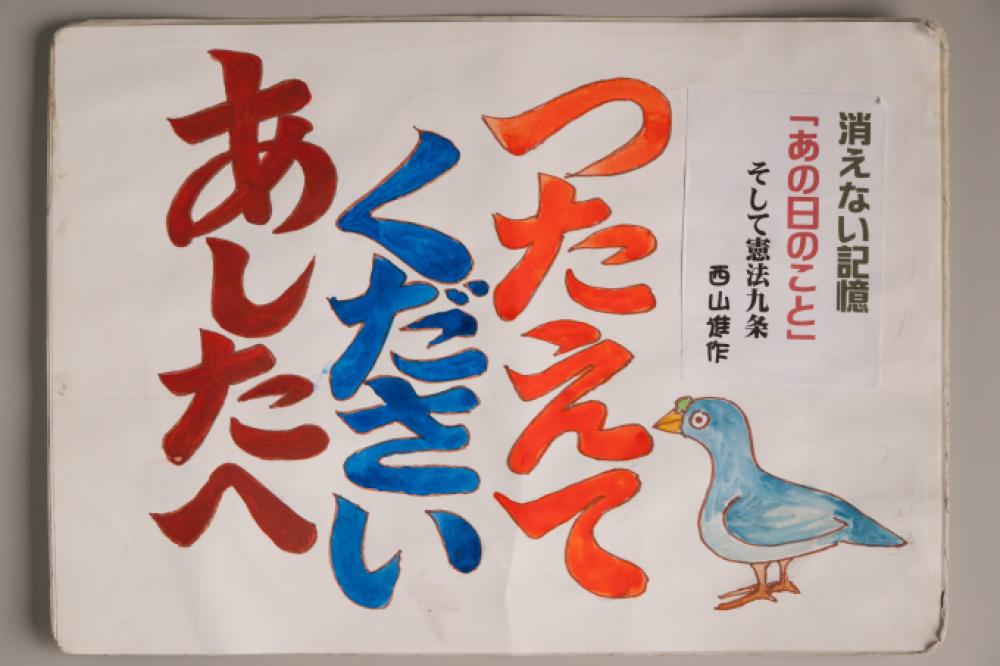 漫画家西山進氏、72年目の8月9日。_a0096313_07455513.jpg