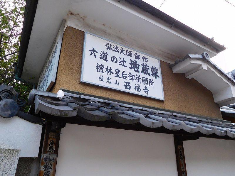 檀林皇后ゆかりの六道「西福寺」20170809_e0237645_23134567.jpg