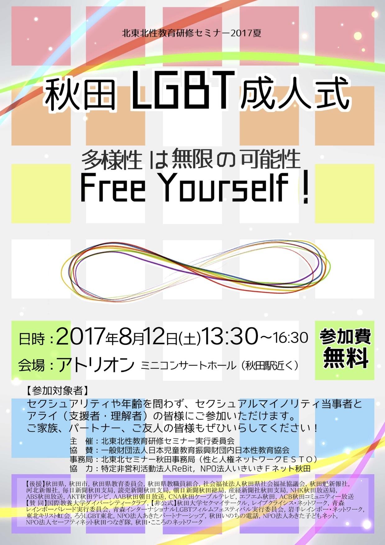 「秋田LGBT成人式-多様性は無限の可能性/Free Yourself!-」_a0103650_22091529.jpg