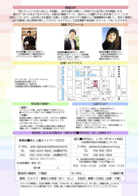 「秋田LGBT成人式-多様性は無限の可能性/Free Yourself!-」_a0103650_22092168.jpg