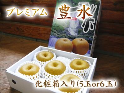 熊本梨 平成30年度の『豊水(ほうすい)』は8月24日(金)より出荷スタート!! 初回発送分はすでに完売です!_a0254656_17070039.jpg