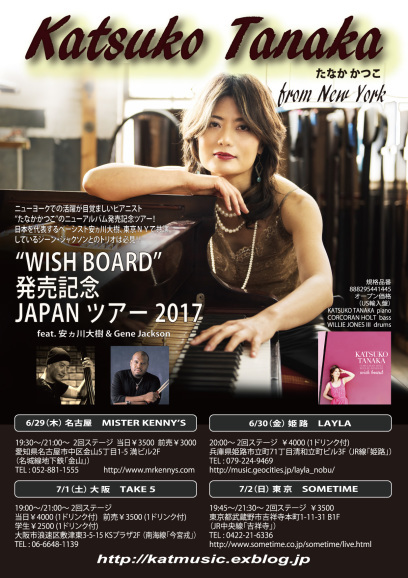 新譜「WISH BOARD」日本全国で発売中!_a0094202_13003267.jpg