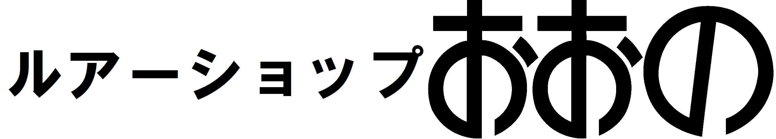 [雷魚]ラッティーツイスター 2017年ルアーショップおおの特注カラー入荷。_a0153216_11322701.jpg