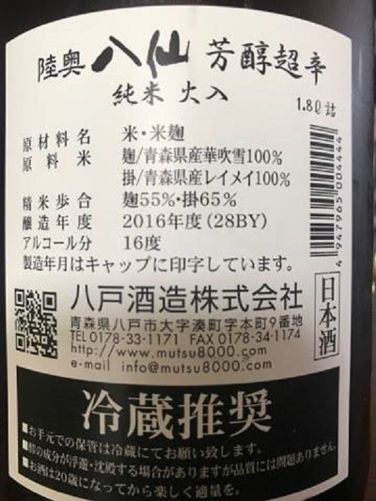 【日本酒】陸奥八仙 芳醇超辛純米 無濾過原酒 熟成瓶火入ver 限定 28BY_e0173738_8472726.jpg