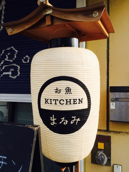お魚Kitchenまるみ一周年記念おめでとうございます_a0103940_10434207.jpg