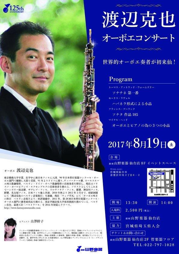 【宣伝】渡辺克也オーボエコンサートのお知らせ_b0206845_16060980.jpg
