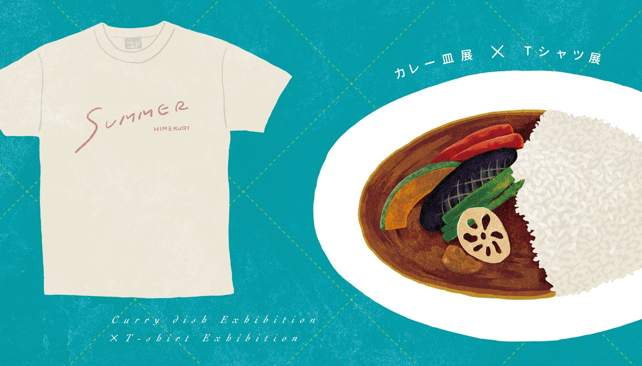 カレー皿展 × Tシャツ展_a0233551_13471962.jpg