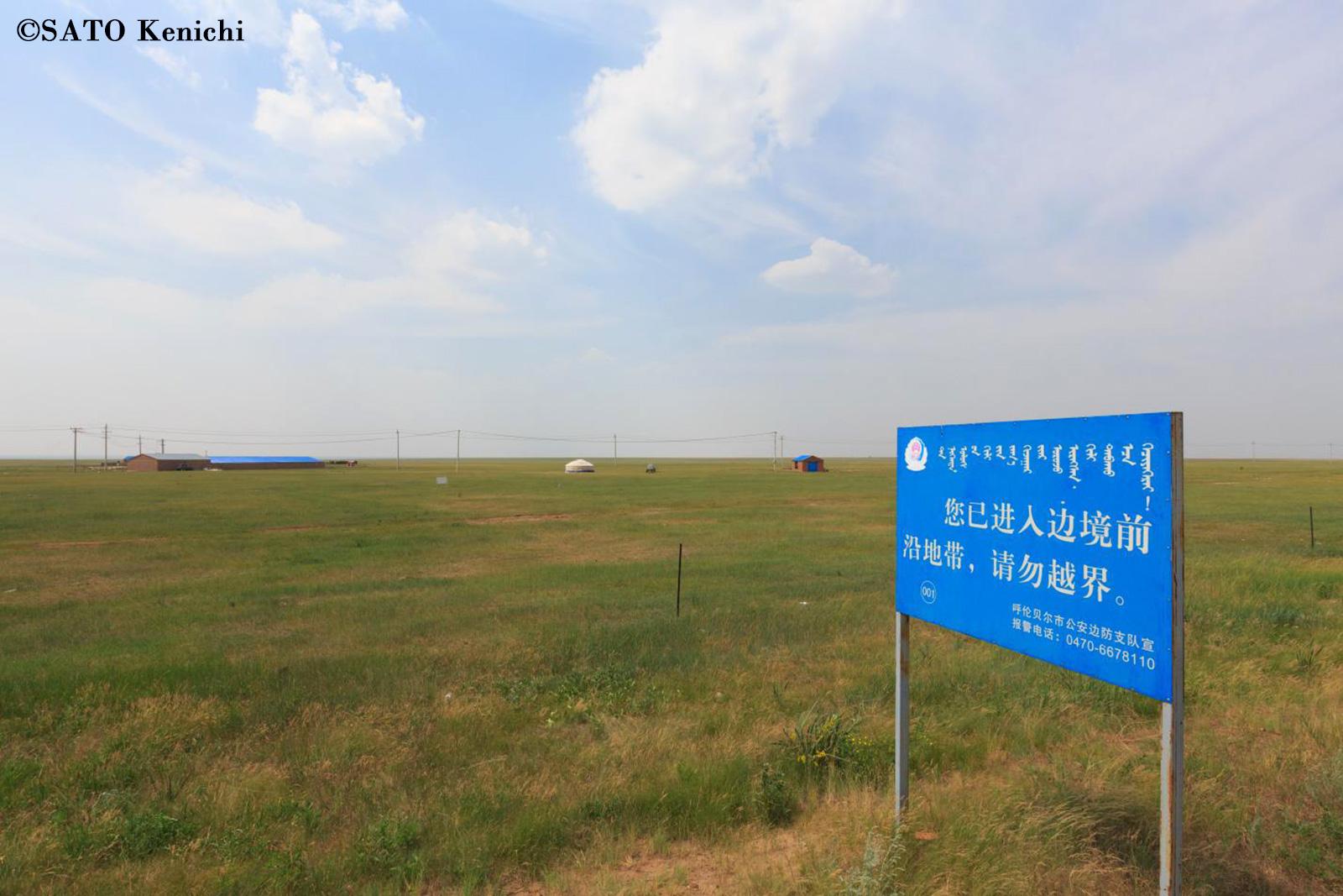 032 中国側から見たノモンハン大草原_b0235153_20531436.jpg