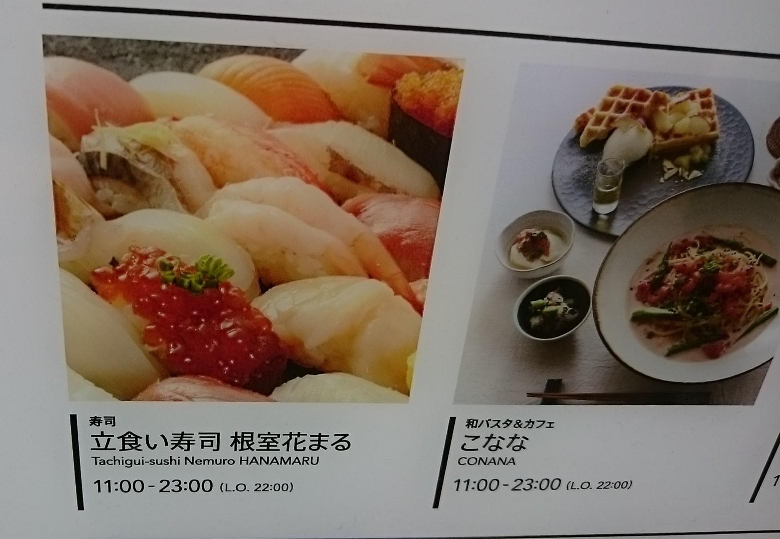 銀座で立ち食い鮨♪ 根室花まる_c0100865_08272260.jpg